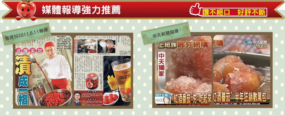 媒體爭相報導新番茄料理-紅酒蕃茄